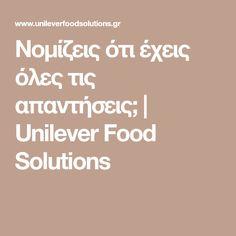 Νομίζεις ότι έχεις όλες τις απαντήσεις; | Unilever Food Solutions