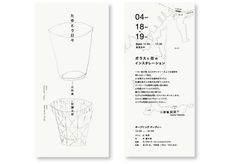 sakikeika gallery DM : Design by Seiichi Maesaki #Graphic, #print