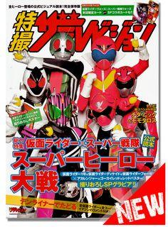 Kamen Rider X Super Sentai Super Hero Taisen Official Book