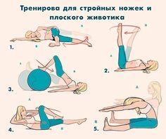 Тренировка для живота и ног