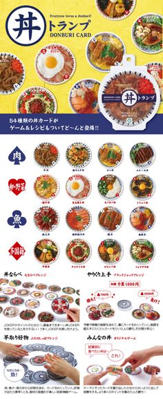 丼トランプ Donburi Trump ~ Rice bowl Cards