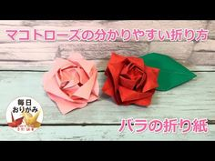 Origami And Kirigami, Origami Rose, Quilling, Projects To Try, Cross Stitch, Flowers, How To Make, Handmade, Crafts