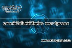 อยากมีเว็บไซต์ทำไมต้อง wordpress | Pasakon Puyppong(tonypuy)---รู้จักกับภาสกร ผุยพงษ์(tonypuy) แบ่งปัน/แลกเปลี่ยน/ปิ๊งแว๊บ/สำเร็จ