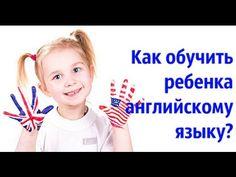 Как обучить ребенка английскому языку? ЛЕГКО! БЫСТРО! ЧАСТЬ I