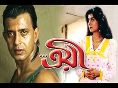 Troyee | ত্রয়ী | Bengali Romantic Movie | Good Quality | Mithun | Debash...