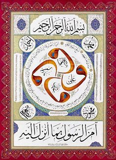 Hilye-i Serif by Mahmud Faris