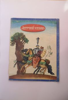 """Soviet children's book """"The flying ship"""". Fairy tale. Soviet kid's book. Vintage russian book. Old book. Soviet vintage. USSR 1980s"""