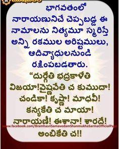 Hindu Vedas, Hindu Deities, Vedic Mantras, Hindu Mantras, All Mantra, Kundalini Meditation, Telugu Inspirational Quotes, Bhakti Song, Hindu Rituals