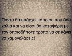 Greek Words, Greek Quotes, Love Words, Posters, Friends, Greek Sayings, Words Of Love, Amigos, Poster