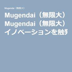 Mugendai(無限大)| イノベーションを触発するデジタルメディア