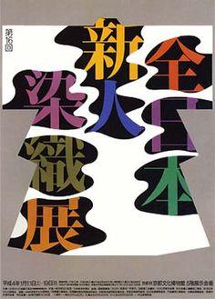 """Ikko TANAKA, """"16th Japanese Kimono Exhibition"""", exhibition poster, 1991"""