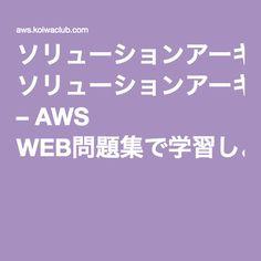 ソリューションアーキテクト#57 – AWS WEB問題集で学習しよう