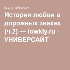 История любви в дорожных знаках (ч.2) — lowkiy.ru - УНИВЕРСАЙТ