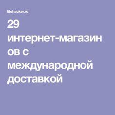 29 интернет-магазинов с международной доставкой