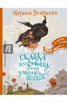 Мариам Петросян - Сказка про собаку, которая умела летать обложка книги
