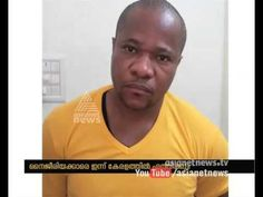 Online cheating case, Three Nigerians youth arrested | FIR 3 May 2016 - YouTube