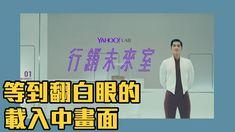 等到翻白眼的載入中畫面【Yahoo Lab 行銷未來室】 Online Video, Yahoo, Videos