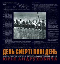 Юрій Андрухович День смерті пані День | Книжковий блог http://knygypirat.blogspot.com/2013/03/blog-post_13.html