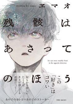 残骸はあさってのほう(BABYコミックス) (POE BACKS Babyコミックス) | エマオ | 本 | Amazon.co.jp