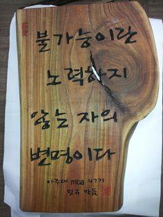 가훈 ㅡ 느티