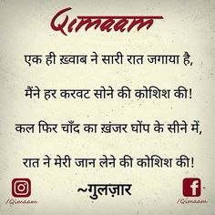 #gulzaarsaab #gulzaar #qimaam  #shayari #poem #poet  #poetry #hindi #urdu #rekhta #poemclan #poems #shayari #ghazal #nazm #indian  #philosophy #Sahitya #word #poemlover #loveforpoem #poemislife #poetryforlife #words #emotions #wordsgasm #hindisahitya  #poetryforlife #poetryclub #indianpoetsociety http://quotags.net/ipost/1542858128952771055/?code=BVpVUs7DcHv