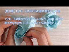 1分ローズの折り方・和紙で折ってみました・origami-rose【折り紙】 - YouTube