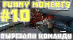 CS:GO — Funny moments #10: Вырезали всю команду