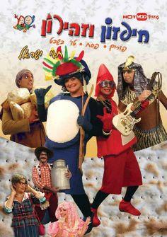 Hipazon Vzoharon -Purim DVD in Hebrew for kids