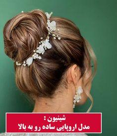 مدل شینیونمدل اروپایی ساده رو به بالا Chignon Hair, Band, Earrings, Accessories, Jewelry, Fashion, Ear Rings, Moda, Sash