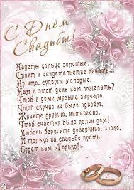 Поздравления - С днем свадьбы - бесплатные открытки 13