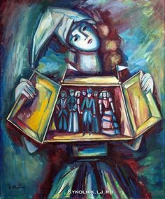 Тышлер Александр Григорьевич (1898-1980) «Куклы» 1977