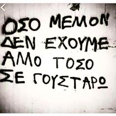 # And Quotes Favorite Quotes, Best Quotes, Love Quotes, Funny Quotes, Qoutes, Graffiti Quotes, Greek Words, Visual Statements, Greek Quotes