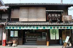 大津町家 京町 餅兵(藤村商店)。餅兵の草餅が和菓子の原風景