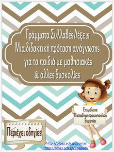 School Staff, School Fun, Autism Help, Learn Greek, Greek Language, Special Education, Presentation, Place Card Holders, Writing