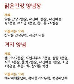 [레시피 특선 2- 비법 양념장 모음] 요리책이 필요없는 비법 양념장 18가지 모음 양념장은 요리의 시작.... : 네이버 블로그 K Food, Food Menu, Good Food, Yummy Food, Korean Dishes, Korean Food, Light Recipes, Food Design, Food Plating