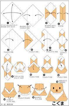 折り紙・こぐま