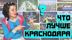 Краснодар или: Ростов, Сочи, Москва, Новороссийск...