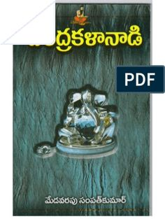 నక్షత్ర చింతామణి-NakshatraChintaamani | Online Services | Alphabet Inc. Books To Read Online, Reading Online, V 15, Devotional Quotes, Book Sites, Document Sharing, Fb Page, Tantra, Love And Marriage