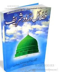 Image result for DAROOD SHARIF PDF BOOKS IN URDU