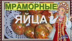 Мраморные крашенки к Пасхе. Cooking. ПРОСТО. БЫСТРО и БЕСПОДОБНО ВКУСНО! http://www.youtube.com/watch?v=gHZIaDTjIG0