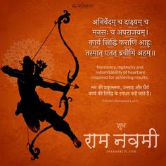 On this Ram Navami, let's imbibe this Shlok from Valmiki's Ramayana. Check out Ram Navami meanings, wishes on images & posters. Sanskrit Quotes, Sanskrit Mantra, Vedic Mantras, Sanskrit Words, Sanskrit Language, Hindi Quotes, Janmashtami Quotes, Janmashtami Wishes, Ramnavmi Wishes