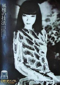 Yamaguchi, Vintage Love, Vintage Beauty, Twiggy Model, Japanese Aesthetic, Japanese Beauty, Asian Beauty, Weird Fashion, Photography Women