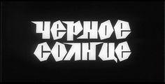 Chernoe Solnce
