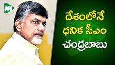 ADR Report: AP CM Chandrababu Naidu Is Richest CM In India - MOJO TV ADR Report: AP CM Chandrababu Naidu Is Richest CM In India  #APCM #RichestCM #ChandrababuNaidu #MOJOTV  MOJO TV India's First Mobile Generation News Channel is THE next generation of news! It is Indias First MOBILE.NEWS.REVOLUTION.  MOJO TV redefines the world of news. MOJO TV delivers to the sophisticated audience local and global news content on a real-time basis. It is no longer about Breaking News it is about changing…