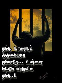 Tamil Motivational Quotes, Boy Fashion, Life Quotes, Fashion For Boys, Quotes About Life, Quote Life, Living Quotes, Quotes On Life, Guy Fashion