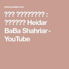 شعر حيدربابا : شهريار Heidar BaBa Shahriar - YouTube