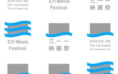 3.11映画祭 東日本大震災に関する全32作品、一挙上映。