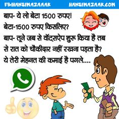 The Best Funny Jokes And Funny Images With Stories Funny Jokes In Hindi, Best Funny Jokes, Crazy Funny Memes, Wtf Funny, Funny Images, Funny Pictures, Funny Pics, Comedy Center, Punjabi Jokes