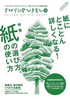 Design no Hikidashi - Okamura Yuta