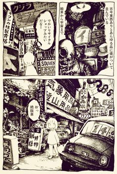 from 足摺り水族館 by panpanya
